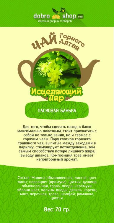 Как сделать чаи из трав